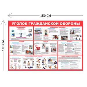 Стенд Уголок гражданской обороны 100х150см (7 плакатов)