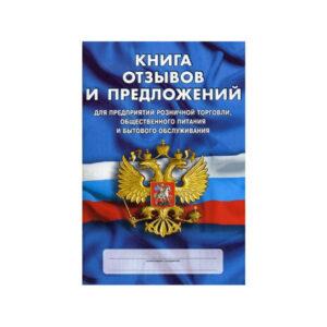 Книга отзывов и предложений для предприятий розничной торговли, общественного питания и бытового обслуживания