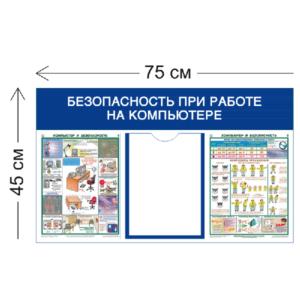 Стенд Безопасность при работе на компьютере 45х75см (1 карман А4 + 2 плаката)