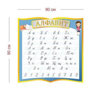 Стенд Алфавит 90х90 см