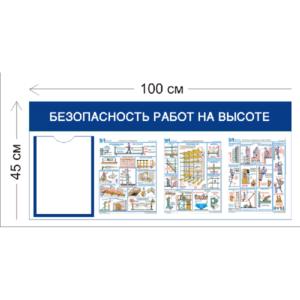 Стенд Безопасность работ на высоте 1 карман 45х100см (1 карман А4 + 3 плаката)