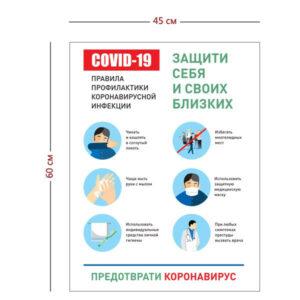 Стенд Защити себя от коронавируса 45х60 см