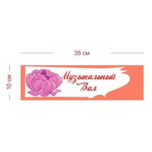 Стенд Музыкальный зал 35х10 см