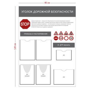 Стенд «Уголок дорожной безопасности» (3 кармана А4 + 2 объемных кармана А4 + 1 карман А5)