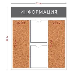 Стенд «Информация» (2 кармана А4 + 2 пробковых полотна)