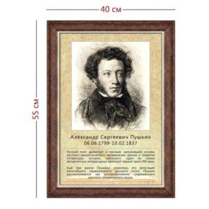 Стенд «Портрет А. С. Пушкина» (1 плакат)