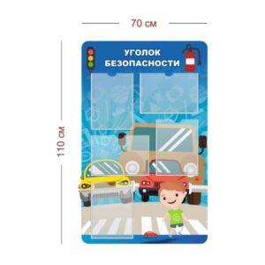 Стенд Уголок безопасности на дороге 70х110 см (5 карманов А4)