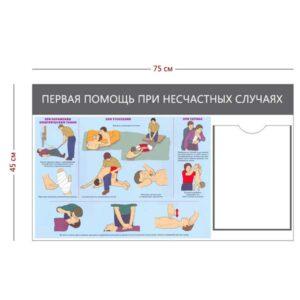 Стенд «Первая помощь при несчастных случаях» (1 карман А4 + 1 плакат)