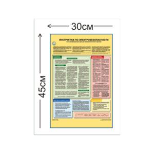 Стенд Инструктаж по электробезопасности на I-ю квалификационную группу для неэлектротехнического персонала 45х30см (1 плакат)