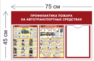 Стенд Профилактика пожара на автотранспортных средствах 45х75см (1 карман А4 + 2 плаката)