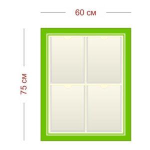 Информационный стенд для школы 60х75 см (4 кармана А4)