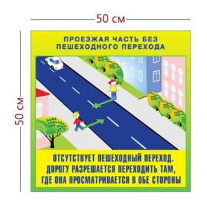 Стенд «Проезжая часть без пешеходного перехода» (1 плакат)