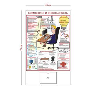 Стенд « Компьютер и безопасность» (1 карман А5 + 1 плакат)