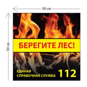 Стенд Берегите лес! 50х50см (1 плакат)
