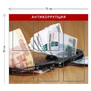 Стенд по антикоррупции в учреждении 85х75 см (6 карманов)