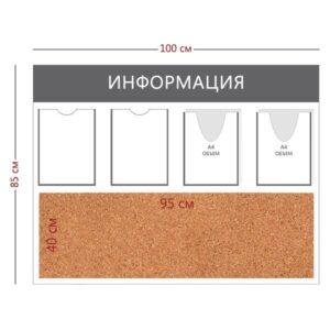 Стенд «Информация» (2 кармана А4 + 2 объемных кармана А4 + пробковое полотно)