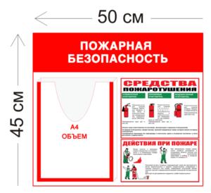 Стенд Пожарная безопасность объемный карман 50х45см (1 объемный карман А4 + 1 плакат)