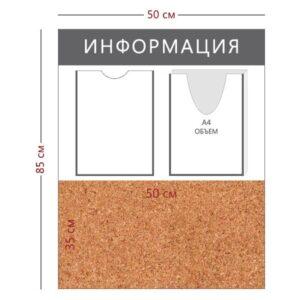 Стенд «Информация» (1 карман 4 + 1 объемный карман А4 + пробковое полотно)