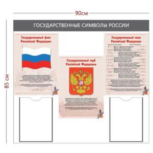 Стенд «Государственные символы России» (2 кармана А4 + 3 плаката)