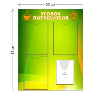 Уголок потребителя для предприятия общественного питания (3 кармана А4 + 1 объ. карман А5)