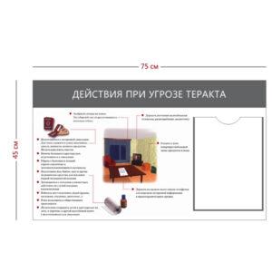 Стенд «Действия населения при угрозах теракта» (1 карман А4 + 1 плакат)