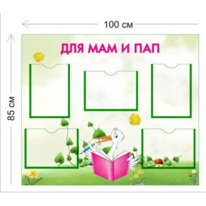 Стенд Для мам и пап 85х100см (5 карманов А4)