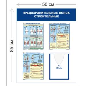 Стенд Предохранительные пояса строительные 85х50см (1 объемный карман А4 + 3 плаката)