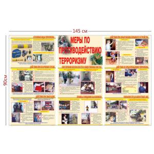 Стенд «Меры по противодействию терроризму» (9 плакатов)