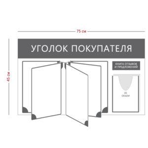 Стенд «Уголок покупателя» (1 карман А5 + перекидная система на 5 секций)