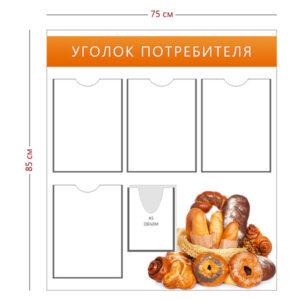 Стенд «Уголок потребителя в хлебный магазин» (4 кармана А4 + 1 карман А5 объемный + 1 плакат)