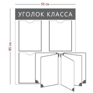Стенд «Уголок класса» (3 кармана А4 + перекидная система на 5 секций)