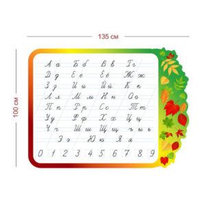 Стенд Прописные буквы и цифры 135х100 см