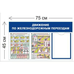 Стенд Движение по железнодорожным переездам 75х45см (1 карман А4 + 2 плаката)