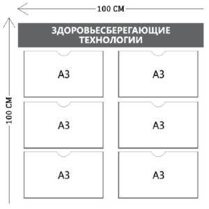 Стенд Здоровьесберегающие технологии 100х100 см (6 карманов А3)