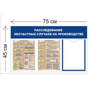 Стенд Расследование несчастных случаев на производстве 45х75см (1 карман А4 + 2 плаката)