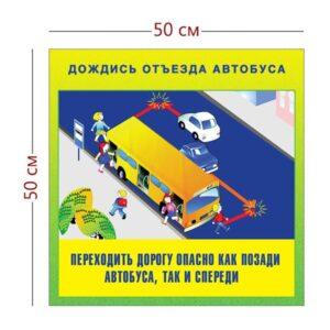 Стенд «Дождись отъезда автобуса» (1 плакат)