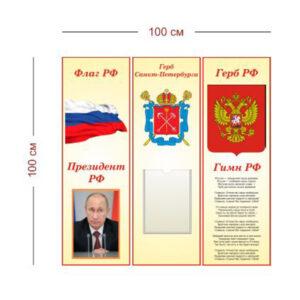 Стенд Символы России 100х100 см (1 карман А4)
