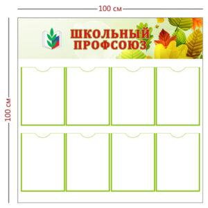Стенд Школьный профсоюз 100х100 см (8 карманов А4)