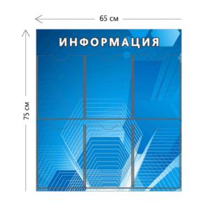 Стенд информации в подъезде 65х75 см (6 карманов А4)