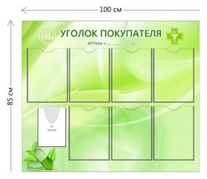 Уголок потребителя для аптеки (7 карманов А4 + 1 объ. карман А5)