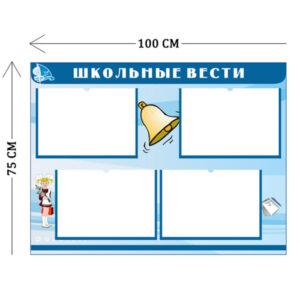 Стенд Школьные вести 75х100см (4 кармана А4)