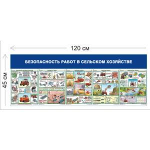 Стенд Безопасность работ в сельском хозяйстве 45х120см (5 плакатов)