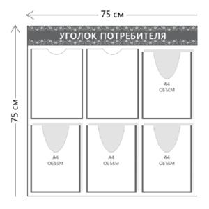 Стенд Уголок потребителя (2 кармана А4 + 4 объ. кармана А4)