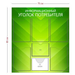 Стенд «Информационный уголок потребителя» (5 карманов А4 + 1 карман А5 + 1 объемный кармана А5)