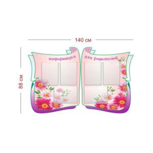 Стенд-бабочка Информация для родителей с герберами 140х88 см (6 карманов А4)