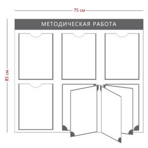 Стенд «Методическая работа» (4 кармана А4 + перекидная система на 5 секций) SK-11-01
