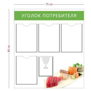 Стенд «Уголок потребителя для столовой» (4 кармана А4 + 1 карман А5 объемный + 1 плакат)