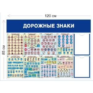 Стенд Дорожные знаки 85х120см (2 кармана А4 + 8 плакатов)