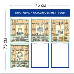 Стенд Строповка и складирование грузов 75х75см (2 кармана А4 + 4 плаката)
