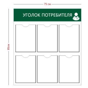 Стенд «Уголок потребителя для аптеки» (6 карманов А4)
